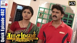 Pasamalar Tamil Serial | Pasamalar Quick Episode 882 | Home Movie Makers