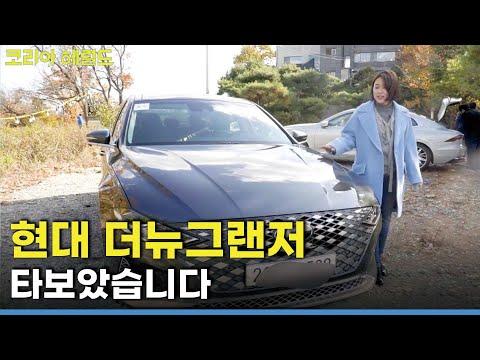 [Behind the Wheel] The New Grandeur review (Hyundai Motor Azera 2020)