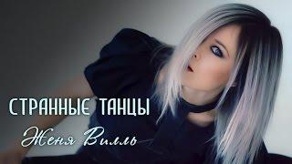 Женя Вилль - Странные танцы