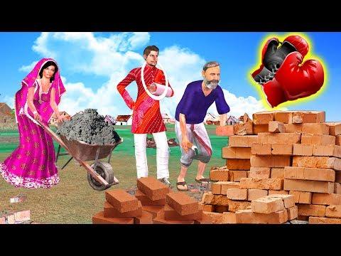 ईंट वाला मिस्त्री मज़दूर Bricks हिंदी कहानियां Hindi Kahaniya | Bedtime Moral Stories Fairy Tales 3D