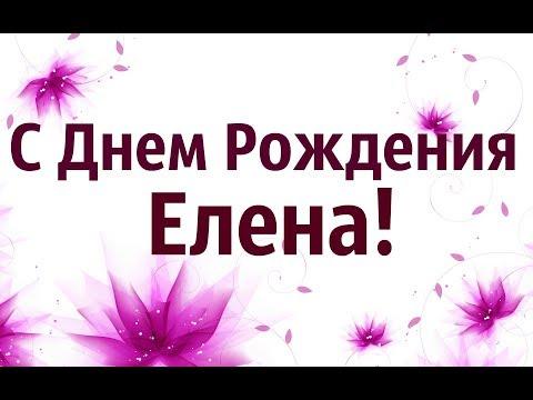 Шикарное Поздравление С Днем Рождения Елена!