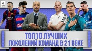 ТОП 10 Лучших поколений команд в 21 веке