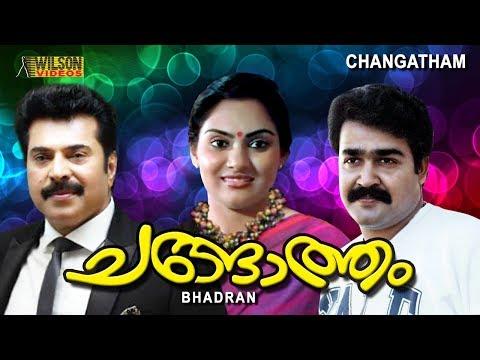 Changatham Full Movie malayalam | Mohanlal Mammootty