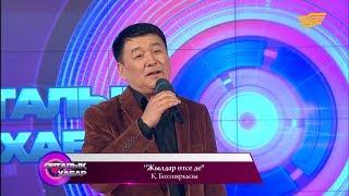 Нұртас Айдарбеков - «Жылдар өтсе де» (Қ. Бахтиярқызы)