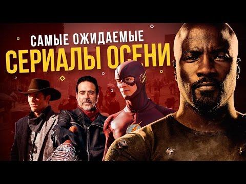 Самые ожидаемые сериалы осени (2016)