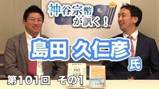 第101回① 島田久仁彦氏:国際交渉人の仕事とは!?
