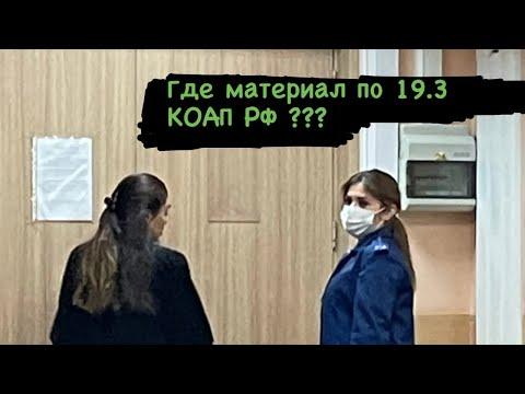 Неожиданно !!! Но ФАКТ !!! Куда ПРОПАЛ материал по 19.3 КоАП РФ ????