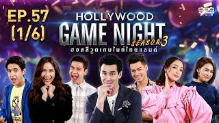HOLLYWOOD GAME NIGHT THAILAND S.3 | EP.57 พรีม,นิว,ฟรอยด์VSแพร,เพ็ชร,หนูเล็ก [1/6] | 05.07.63