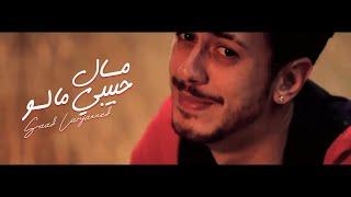 Saad Lamjarred : Mal Hbibi Malou / سعد لمجرد : مال حبيبي مالو