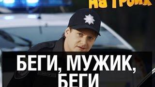 Новая полиция и старый чиновник — На троих — 4 серия