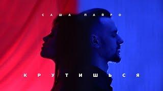 Саша Пайро - Крутишься (2018)