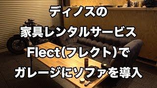GarageLife家具レンタルサービス「Flect」でガレージにソファを…#024[4K]