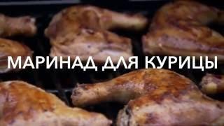 """Маринад для курицы """"Южный вечер""""."""