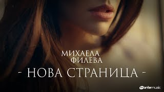Mihaela FIleva   Нова Страница (Official Video)