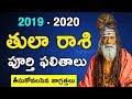 తులా రాశి పూర్తి ఫలితాలు 2019 - 2020 | Tula Rasi (Libra) Horoscope in Telugu | Telugu Astrology