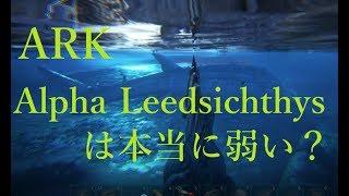 Descargar MP3 de Ark Alpha Leedsichthys gratis  BuenTema video