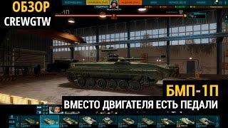 Armored Warfare - БМП-1П
