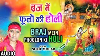 ब्रज में फूलों की होली Braj Mein Phoolon Ki Holi I SUNIL MOUAR I Holi Geet I New Full Audio Song