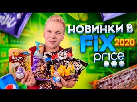 Новинки в ФИКС ПРАЙС 2020!  Самая дешевая еда в Fix Price  Такого ещё не было!