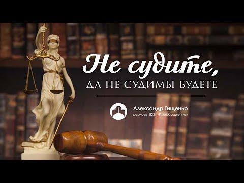 """Не судите, да не судимы будете"" - Александр Тищенко"