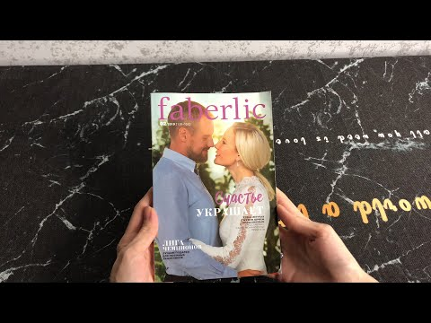 2 каталог  Фаберлик 2019 !!!