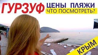 Гурзуф. Цены. Жилье. Питание. Крым 2016.