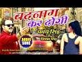 Badnaam Kar Dogi | Pawan Singh,Priyanka Singh | Rani Chatterjee | New Bhojpuri Superhit Song 2019