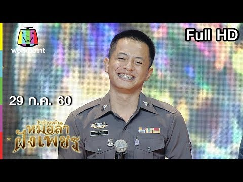 ไมค์ทองคำ หมอลำฝังเพชร  | 29 ก.ค. 60 Full HD