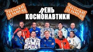 Лень космонавтики | Уральские пельмени 2019