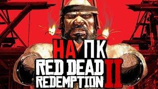 ИгроСториз: выйдет ли Red Dead Redemption 2 на PC? И почему на ПК игры проигрывают консольным экзам?