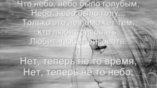 Агата Кристи-Серое небо