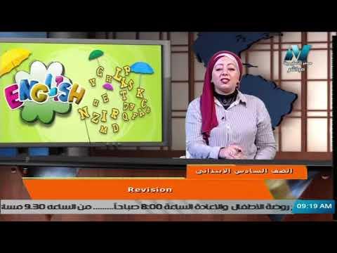 لغة انجليزية للصف السادس الابتدائي 2021  ( ترم 2 ) الحلقة 3 –   Revision