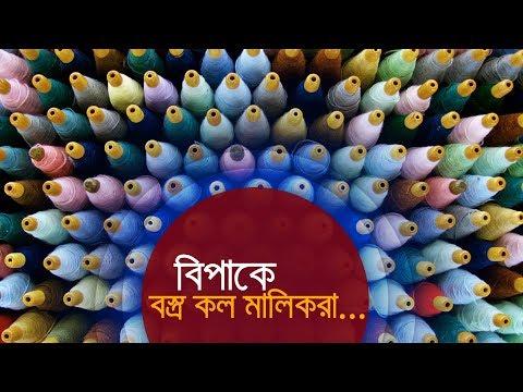 বিপাকে বস্ত্র কল মালিকরা | Bangla Business News | Business Report | 2019