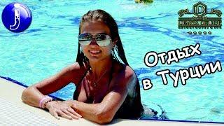 Отдых в Турции 2017 Алания.Отель Lumos Deluxe Resort Hotel & Spa 5*.Питание,обслуживание,пляж.Juliyа