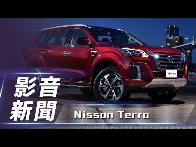 【影音新聞】Nissan Terra|V-Motion 造型上身 泰國市場全新休旅車登場【7Car小七車觀點】