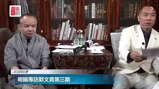 郭文贵6月16日专访:再曝王岐山家族惊人内幕(10分钟时有照片)