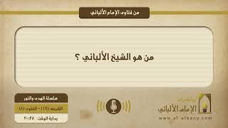 من هو الشيخ الألباني ؟