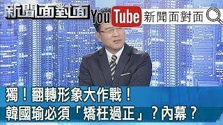 從農舍、落跑市長到王小姐案!藍羅列「檢討韓國瑜報告」?【新聞面對面】200116