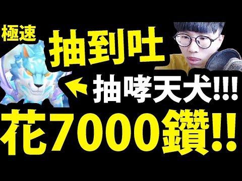 台服神寵-哮犬 花7千鑽終於成功收服