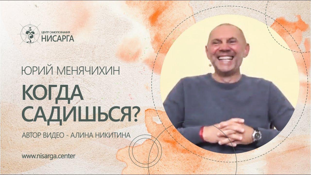 Когда садишься? Юрий Менячихин.