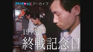1973年 終戦記念日【なつかしが】