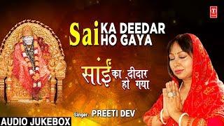 साईं का दीदार हो गया I Sai Ka Deedar Ho Gaya I PREETI DEV I Full Audio Songs Juke Box