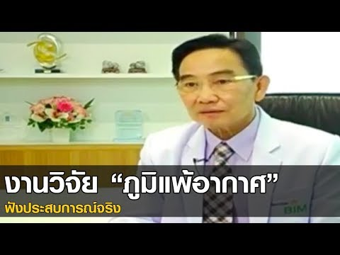 ยาต้มของข้าวโอ๊ตจาก neurodermatitis