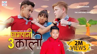 Gham Pani 3(Kali) |  Cartoonz Crew Jr | Bhuwan Thapa Magar | Official Music Video