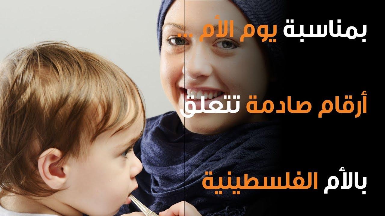 بمناسبة يوم الأم... أرقام صادمة عن الأمومة في فلسطين