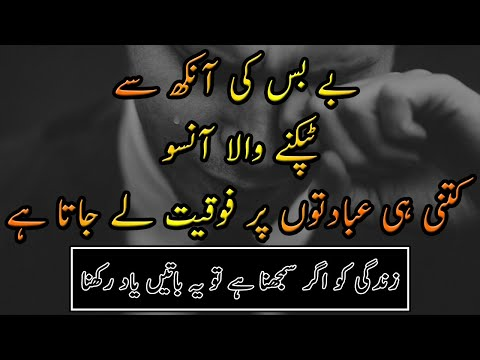 Download Best Collection of Sad Quotes about Life in Urdu Mp4 HD Video and MP3