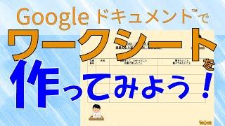 ドキュメント①「Googleドキュメントでワークシート作成」