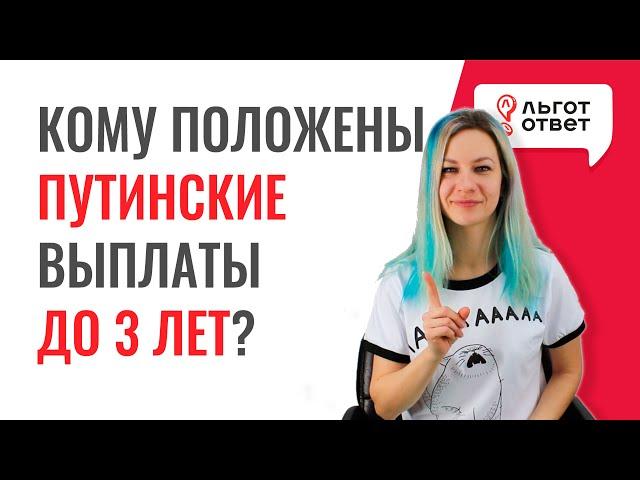 Путинские выплаты при рождении ребенка