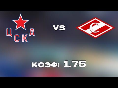 ЦСКА - СПАРТАК 1-0+++ 11.10.2021 19:00 / ПРОГНОЗ И СТАВКИ НА ХОККЕЙ / КХЛ