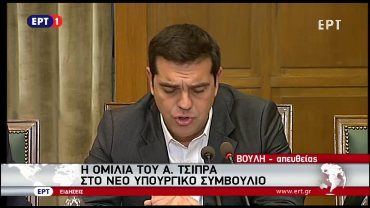 Η ομιλία του Πρωθυπουργού στο νέο υπουργικό συμβούλιο